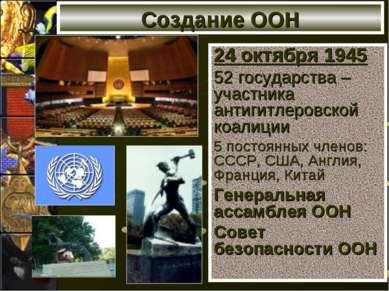 Создание ООН 24 октября 1945 52 государства –участника антигитлеровской коали...