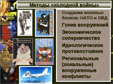 Методы «холодной войны» Создание военных блоков: НАТО и ОВД Гонка вооружений ...