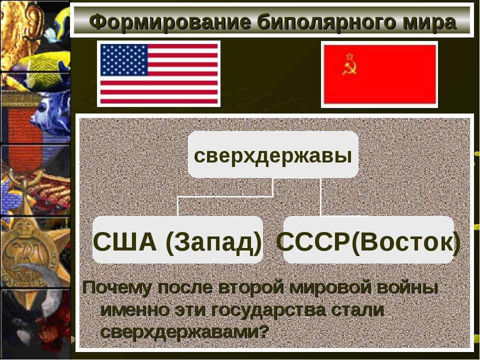 Формирование биполярного мира Почему после второй мировой войны именно эти го...