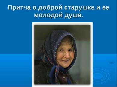 Притча о доброй старушке и ее молодой душе.