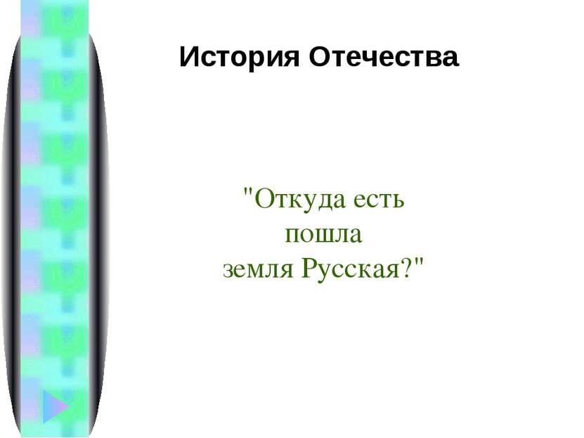 """""""Откуда есть пошла земля Русская?"""" История Отечества Меню"""