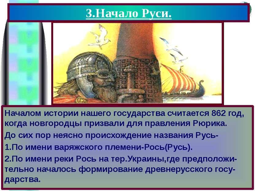Началом истории нашего государства считается 862 год, когда новгородцы призва...