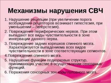 Механизмы нарушения СВЧ 1. Нарушение рецепции (при увеличении порога возбужде...