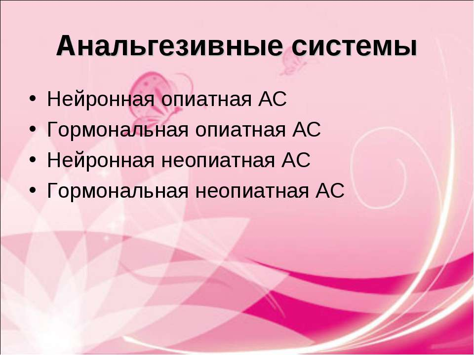 Анальгезивные системы Нейронная опиатная АС Гормональная опиатная АС Нейронна...