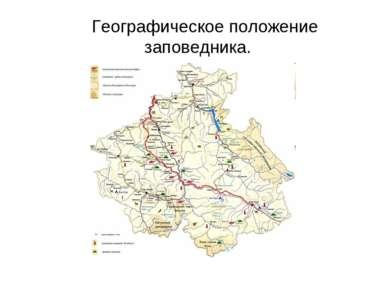 Географическое положение заповедника.