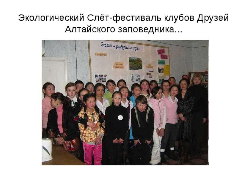 Экологический Слёт-фестиваль клубов Друзей Алтайского заповедника...