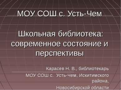 МОУ СОШ с. Усть-Чем Школьная библиотека: современное состояние и перспективы ...