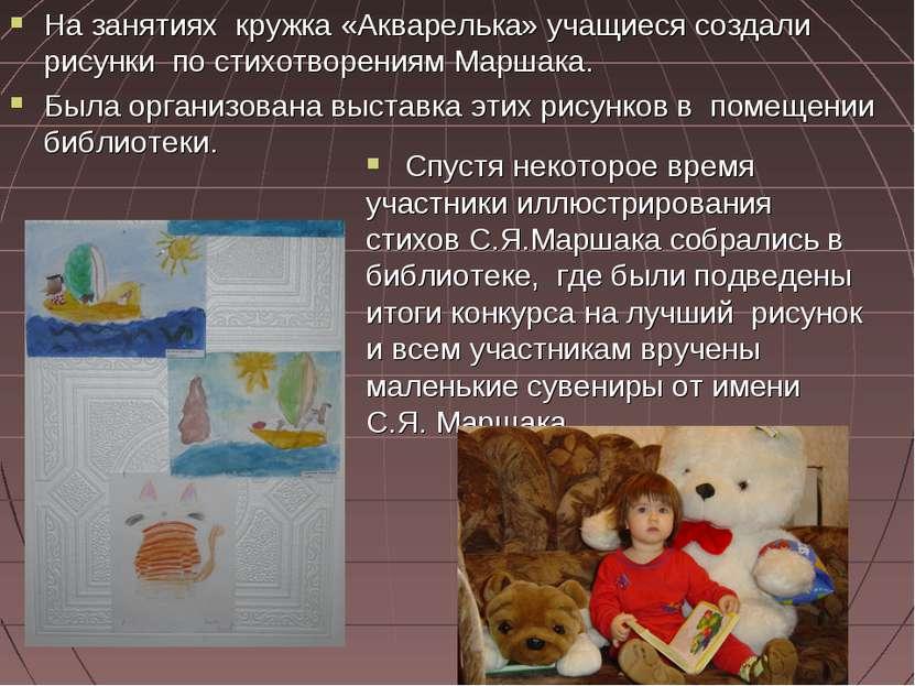 На занятиях кружка «Акварелька» учащиеся создали рисунки по стихотворениям Ма...