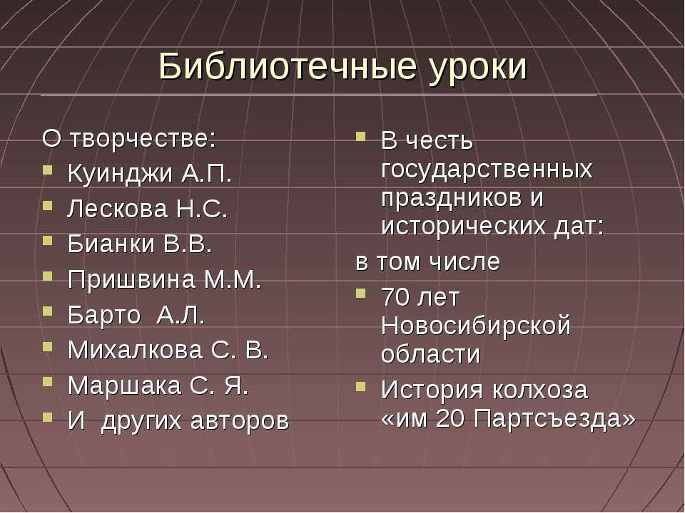 Библиотечные уроки О творчестве: Куинджи А.П. Лескова Н.С. Бианки В.В. Пришви...