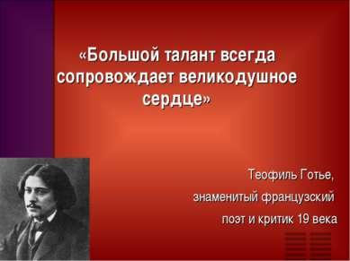 «Большой талант всегда сопровождает великодушное сердце» Теофиль Готье, знаме...