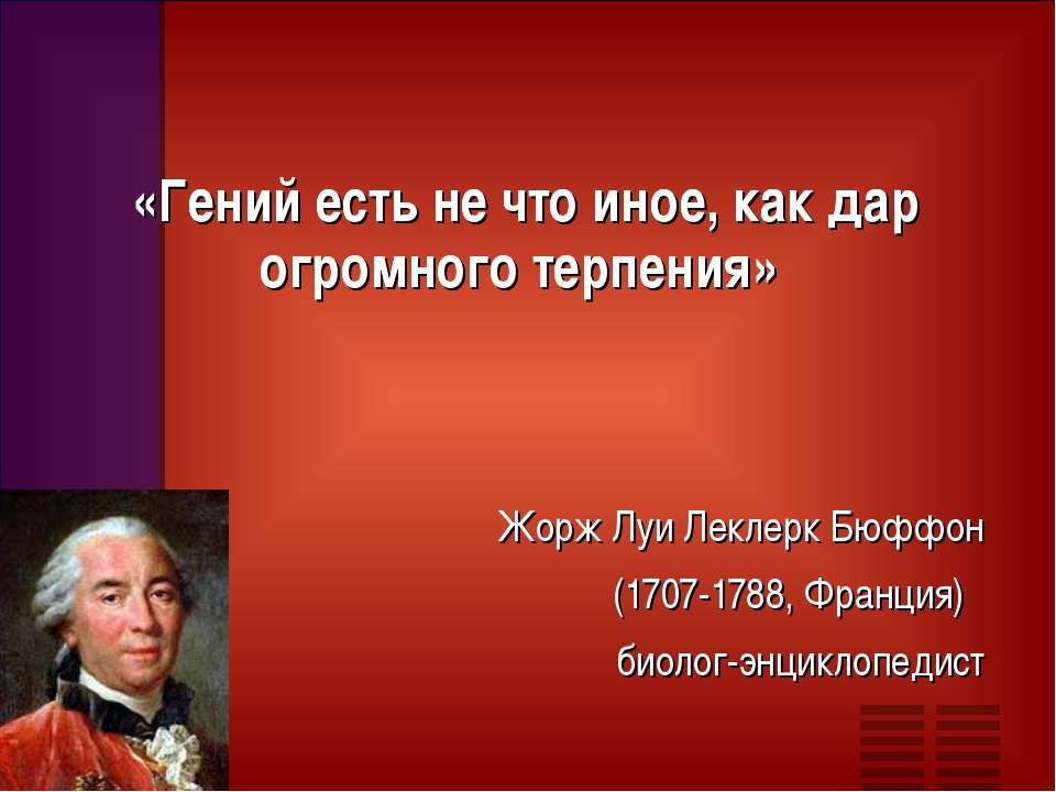 «Гений есть не что иное, как дар огромного терпения» Жорж Луи Леклерк Бюффон ...