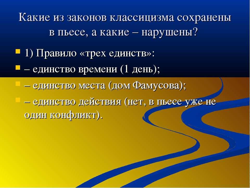 Какие из законов классицизма сохранены в пьесе, а какие – нарушены? 1) Правил...