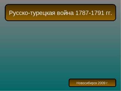 Русско-турецкая война 1787-1791 гг. Новосибирск 2009 г.
