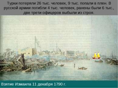 Взятие Измаила 11 декабря 1790 г. Турки потеряли 26 тыс. человек, 9 тыс. попа...