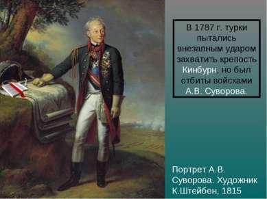 Портрет А.В. Суворова. Художник К.Штейбен, 1815 В 1787 г. турки пытались внез...