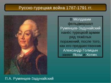 В Молдавии фельдмаршал Румянцев-Задунайский нанёс турецкой армии ряд тяжёлых ...