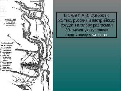 В 1789 г. А.В. Суворов с 25тыс. русских и австрийских солдат наголову разгро...