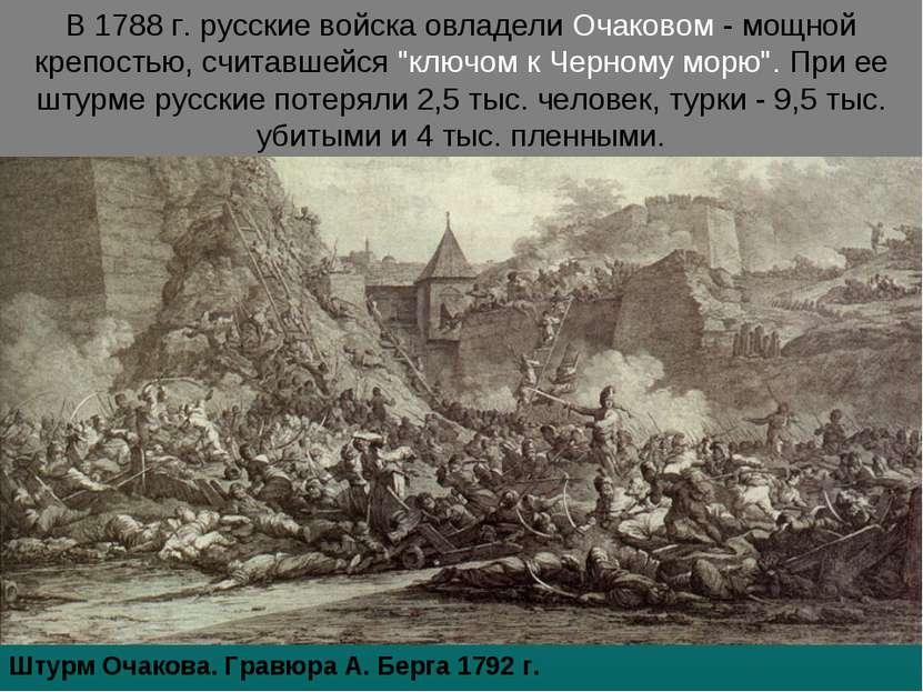 Штурм Очакова. Гравюра А. Берга 1792 г. В 1788 г. русские войска овладели Оча...