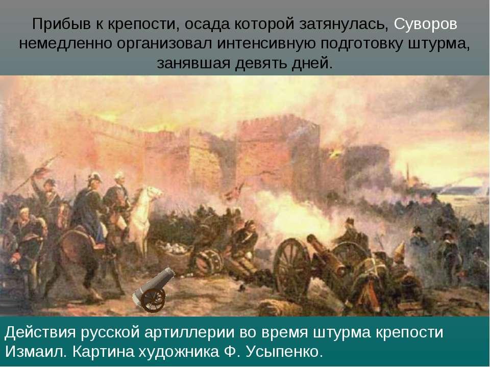 Действия русской артиллерии во время штурма крепости Измаил. Картина художник...