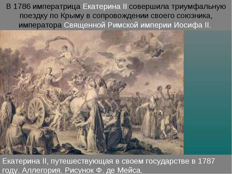 Екатерина II, путешествующая в своем государстве в 1787 году. Аллегория. Рису...