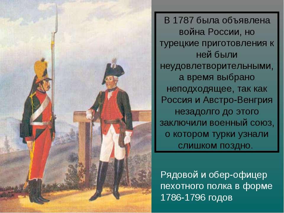 Рядовой и обер-офицер пехотного полка в форме 1786-1796 годов В 1787 была объ...