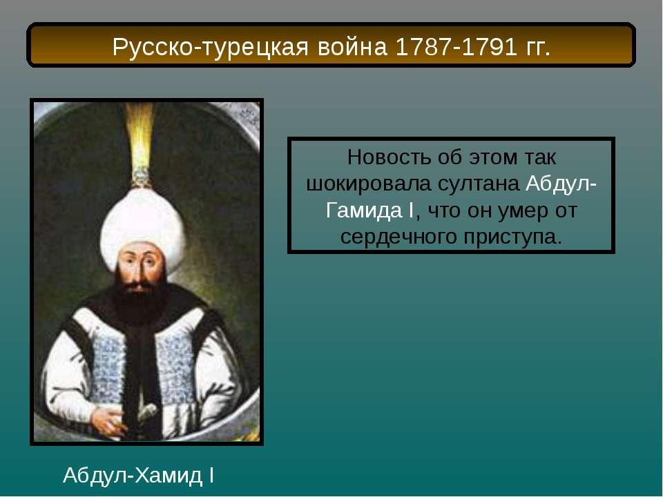 Абдул-Хамид I Новость об этом так шокировала султана Абдул-Гамида I, что он у...