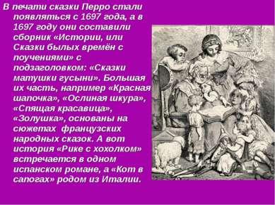В печати сказки Перро стали появляться с 1697 года, а в 1697 году они состави...