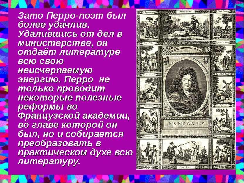 Зато Перро-поэт был более удачлив. Удалившись от дел в министерстве, он отдаё...