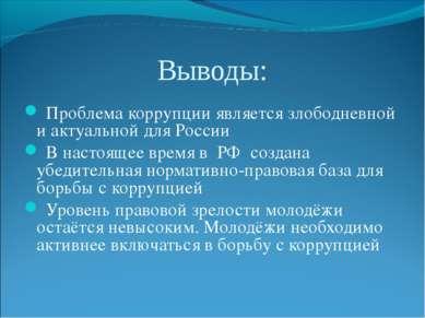 Выводы: Проблема коррупции является злободневной и актуальной для России В на...