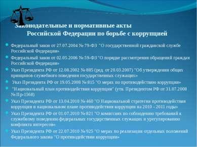 Законодательные и нормативные акты Российской Федерации по борьбе с коррупцие...