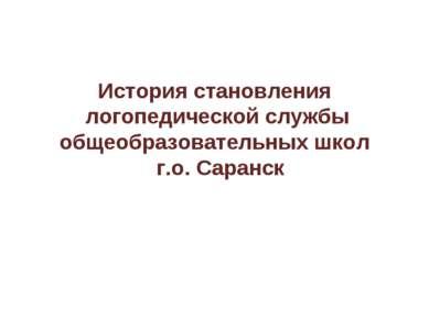 История становления логопедической службы общеобразовательных школ г.о. Саранск
