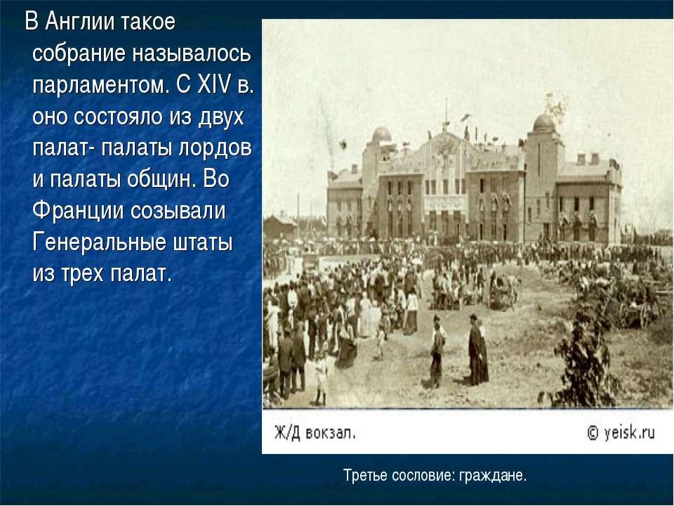 В Англии такое собрание называлось парламентом. С XIV в. оно состояло из двух...