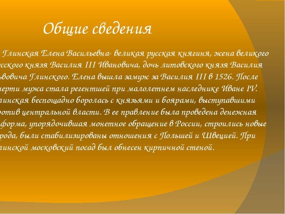 Общие сведения Глинская Елена Васильевна- великая русская княгиня, жена велик...