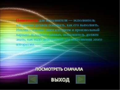 Понятность для исполнителя — исполнитель алгоритма должен понимать, как его в...