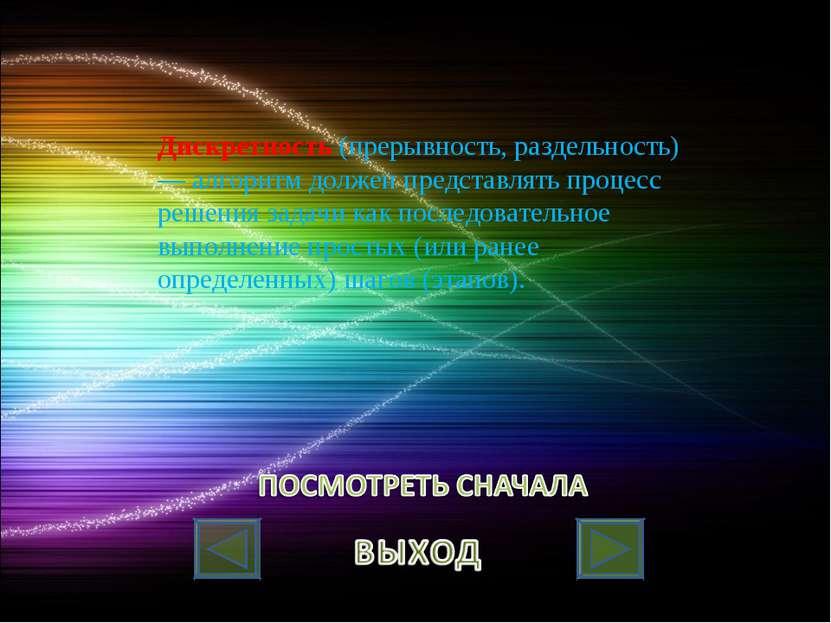 Дискретность (прерывность, раздельность) — алгоритм должен пpедставлять пpоце...