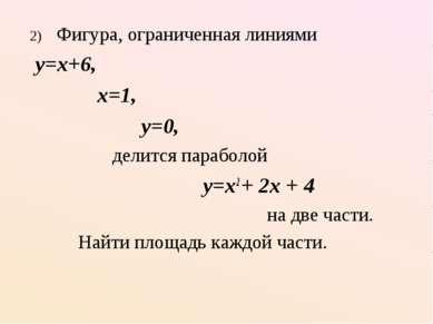 2) Фигура, ограниченная линиями y=x+6, x=1, y=0, делится параболой y=x2 + 2x ...