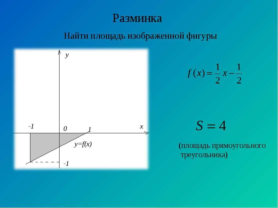 Разминка Найти площадь изображенной фигуры (площадь прямоугольного треугольника)