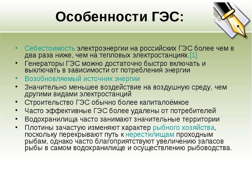 Особенности ГЭС: Себестоимость электроэнергии на российских ГЭС более чем в д...