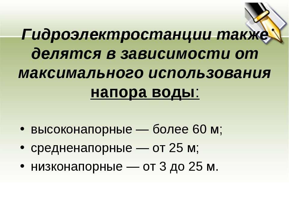 Гидроэлектростанции также делятся в зависимости от максимального использовани...