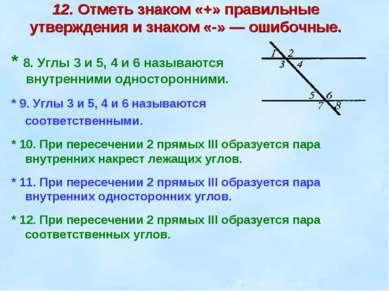 12. Отметь знаком «+» правильные утверждения и знаком «-» — ошибочные. * 8. У...