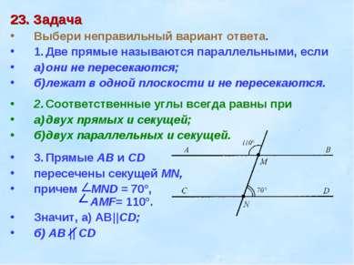 23. Задача Выбери неправильный вариант ответа. 1. Две прямые называются парал...