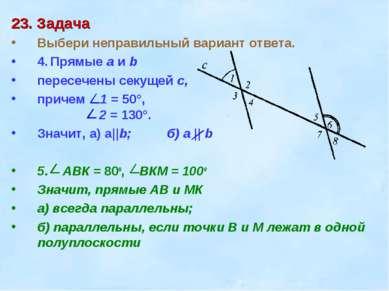 23. Задача Выбери неправильный вариант ответа. 4. Прямые a и b пересечены сек...