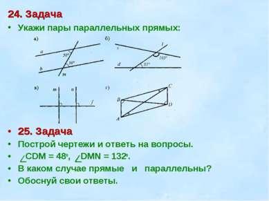 24. Задача Укажи пары параллельных прямых: 25. Задача Построй чертежи и ответ...