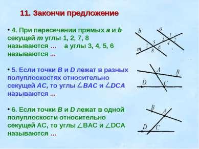 11. Закончи предложение 4. При пересечении прямых а и b секущей т углы 1, 2, ...