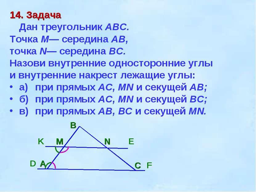 14. Задача Дан треугольник ABC. Точка М— середина АВ, точка N— середина ВС. Н...