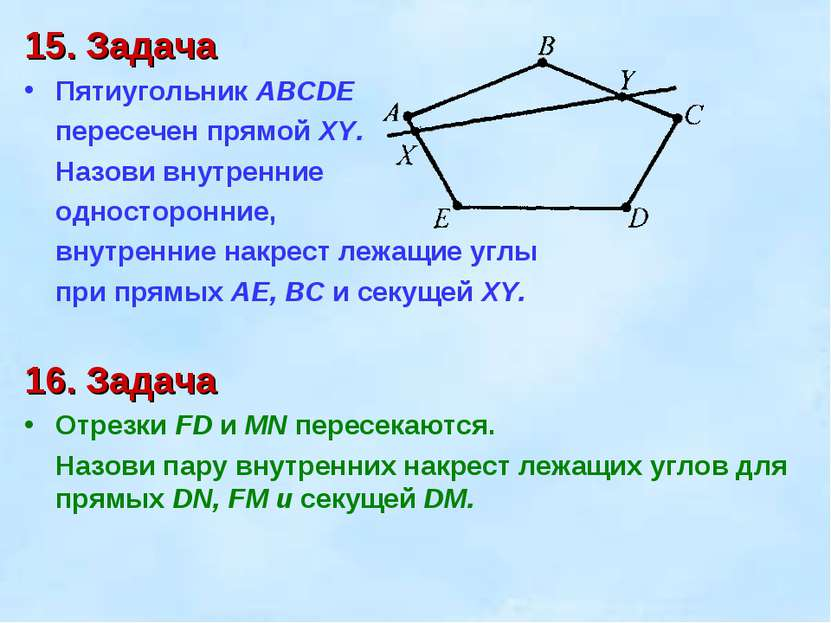 15. Задача Пятиугольник ABCDE пересечен прямой XY. Назови внутренние одностор...