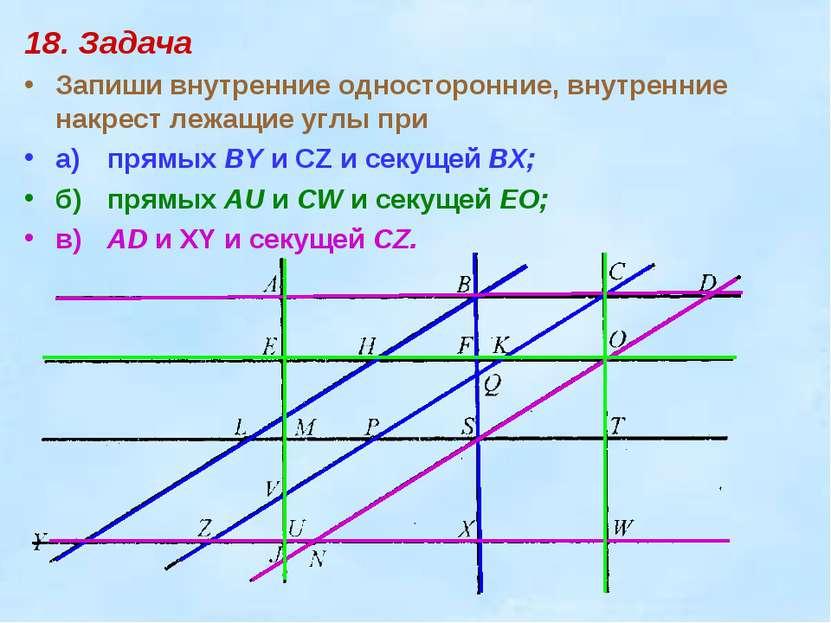 18. Задача Запиши внутренние односторонние, внутренние накрест лежащие углы п...