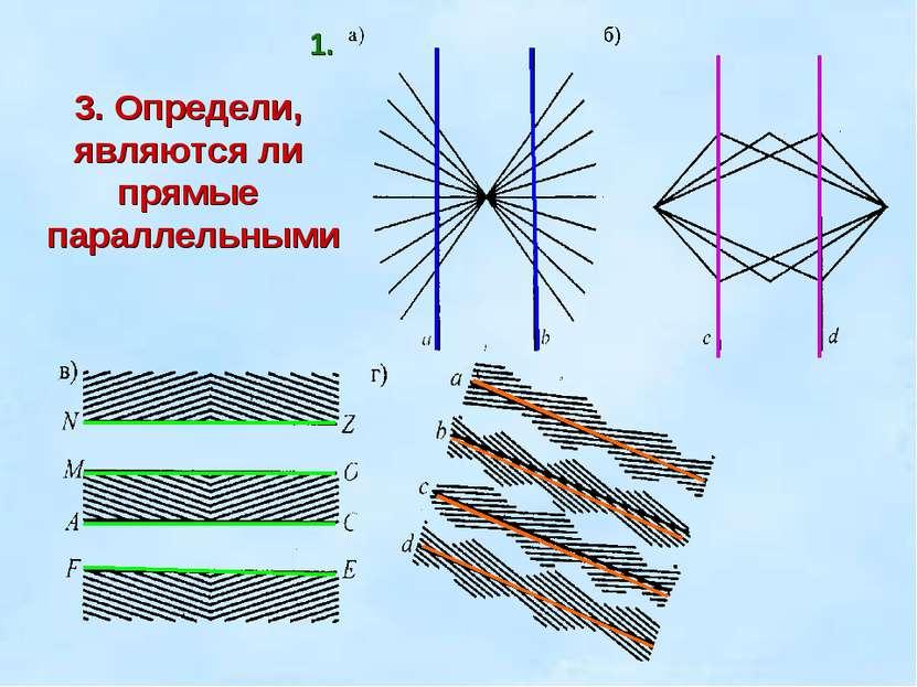 3. Определи, являются ли прямые параллельными 1.