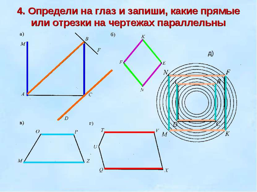 4. Определи на глаз и запиши, какие прямые или отрезки на чертежах параллельн...