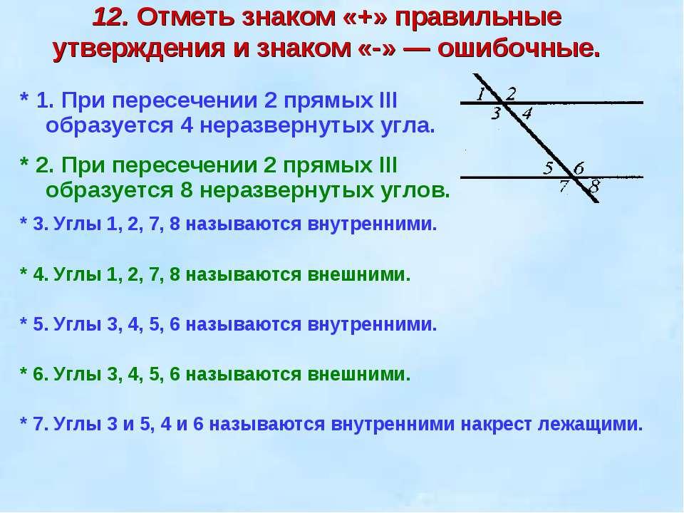 12. Отметь знаком «+» правильные утверждения и знаком «-» — ошибочные. * 1. П...
